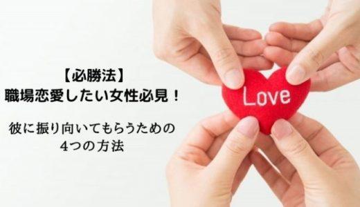 【必勝法】職場恋愛したい女性必見!彼に振り向いてもらうための4つの方法