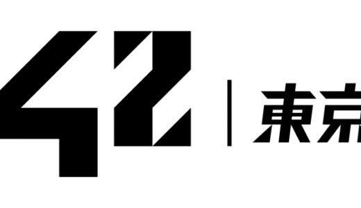 合同会社DMM.comが無料で学べるエンジニア養成機関「42 Tokyo」開講!
