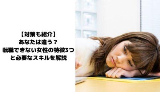 【対策も紹介】あなたは違う?転職できない女性の特徴3つと必要なスキルを解説