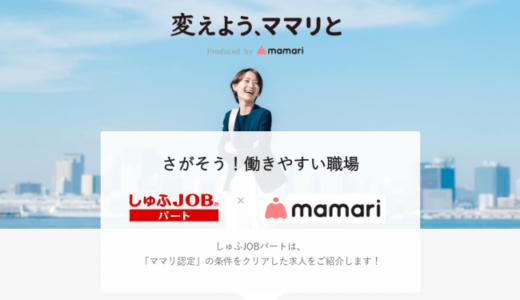 認定マークでママの働きたい思いを後押し。「変えよう、ママリと」と「しゅふJOBパート」が連携!
