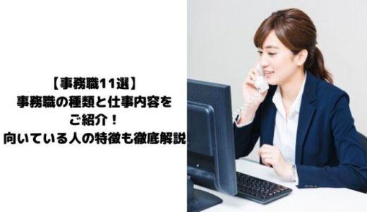 【事務職11選】事務職の種類と仕事内容をご紹介!向いている人の特徴も徹底解説