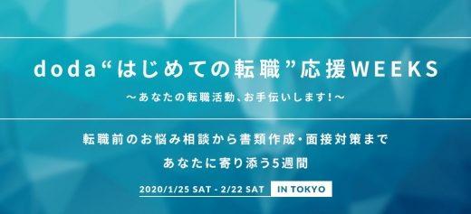 """転職初心者に寄り添う doda """"はじめての転職"""" 応援WEEKSが2020年1月25日より開催!"""