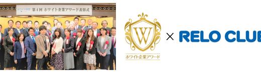 ホワイト企業アワード開催! 新たに福利厚生部門が新設され、従業員に優しい会社が発表されます!