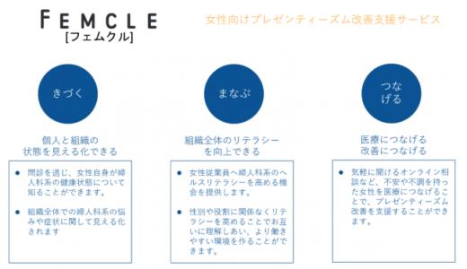 リンケージが日本初の働く女性向け支援サービス「FEMCLE」を発表!