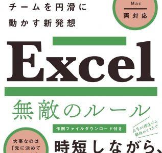 Excel効率化のカギは「ルール」にあった!新刊『Excel 無敵のルール』を参考に、Excel スキルに磨きをかけよう!
