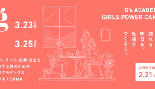 新しいテクノロジーを学ぶ機会を求めるあなたに! 福岡で女性限定プログラミング×ビジネスキャンプが3月開催!