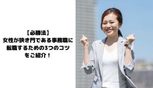 【必勝法】女性が狭き門である事務職に転職するための3つのコツをご紹介!