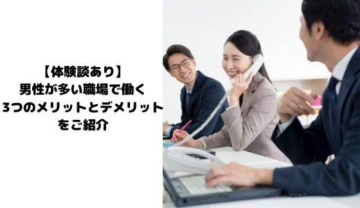 【体験談あり】男性が多い職場で働く3つのメリットとデメリットをご紹介