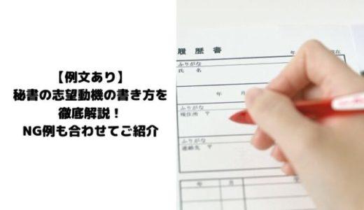 【例文あり】秘書の志望動機の書き方を徹底解説!NG例も合わせてご紹介