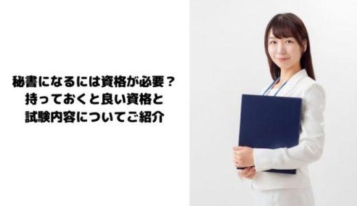 秘書になるには資格が必要?持っておくと良い資格と試験内容についてご紹介