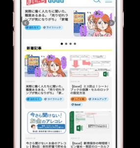 転職サービス「doda」が情報メディア「まいにちdoda」をリリース! 気になる働き方の最新情報をチェックしよう!