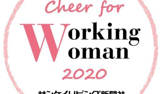 働く女性を応援する企業「Cheer for Working Woman」第二弾で、ヒューマンアカデミー、ビースタイルが認定!