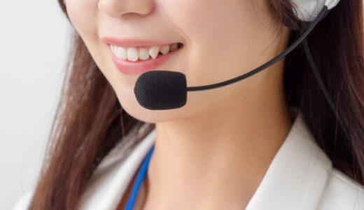 コールセンターを辞めたい方必見!培った経験を生かして満足のいく転職の方法をご紹介