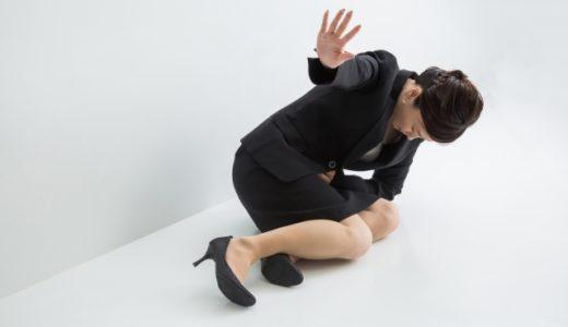 【経験者が語る】女の職場のいじめや揉め事の対処法3選を徹底解説!