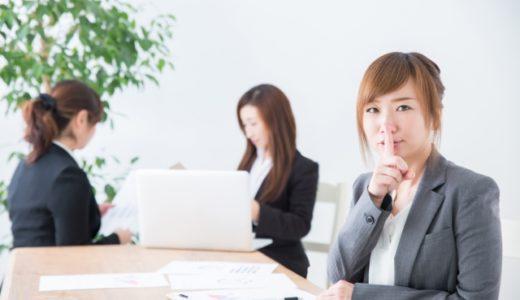 女ばかりの職場辞めたい!面倒な人間関係から解放される方法を徹底解説