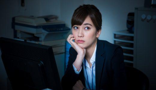女性が多い職場での人間関係がうまく行かず孤立した時の対処法6選
