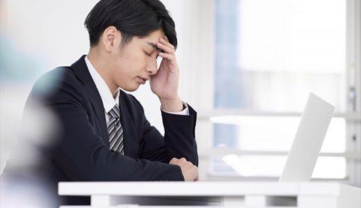 仕事がキツい時の対処法を徹底解説!仕事がキツいのに続けるのが良くない理由も紹介