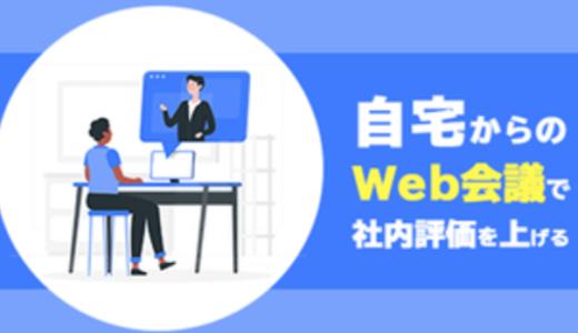 自宅でのWeb会議で社内評価をあげるテクニック動画をシェアウィズが配信開始!