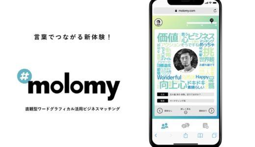 Twitterを活用した人脈づくり「#molomy(モロミー)」3月にリリース!