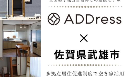 佐賀県武雄市とAddressが連携 全国初多拠点居住促進事業の物件オープン!