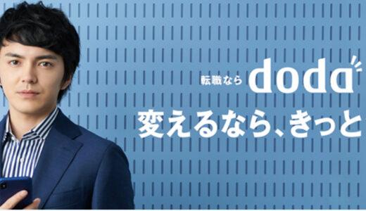 転職サービス「doda(デューダ)」が、求人広告にクチコミの掲載を開始