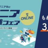 5/29(土) 20代・30代 ITエンジニア向けの転職フェアがオンラインで開催