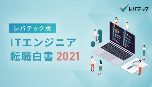 レバテックがITエンジニアを調査した「ITエンジニア転職白書2021」を公開