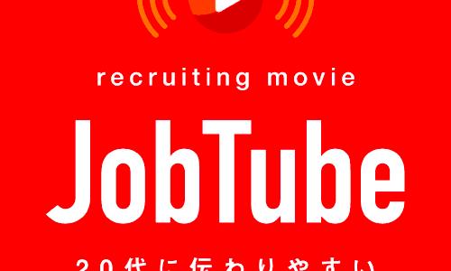 「イメージと違った…」を防ぐ!転職前の職場を疑似体験できる採用動画「JobTube」